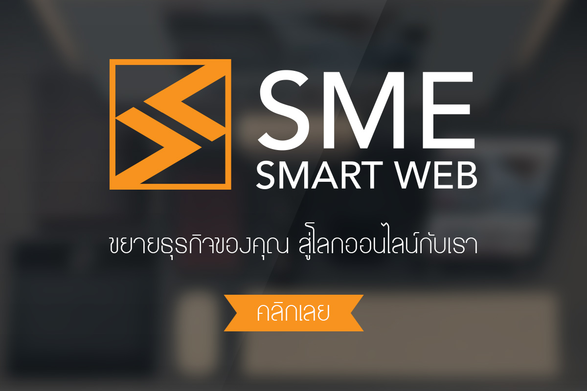 SME Smart Web is suitable for Small and Medium-sized Enterprises (SME)